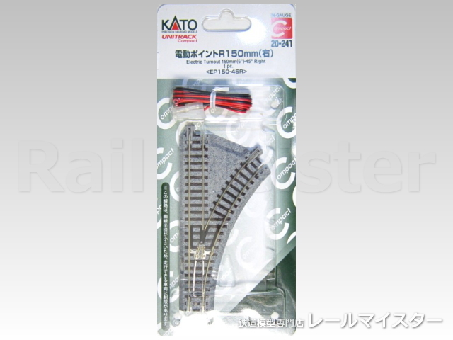 KATO[20-241] ユニトラックコンパクト電動ポイントR150mm(右)(EP150-45R)