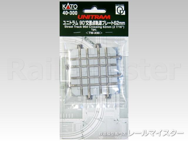 KATO[40-300] ユニトラム 90°交差点軌道プレート62mm(TW-X90)