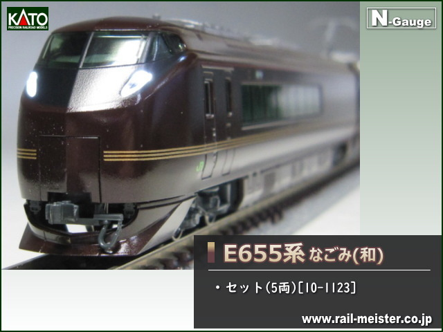 KATO E655系 なごみ(和) 5両セット[10-1123]
