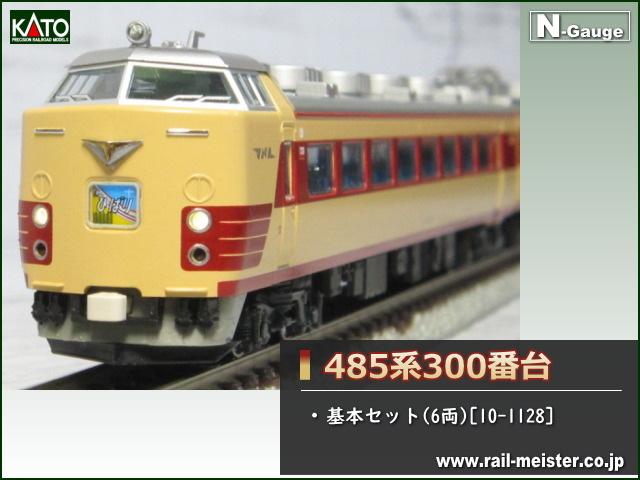 KATO[10-1128] 485系300番台 基本6両セット