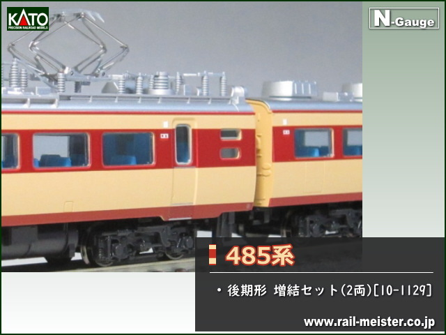 KATO 485系 後期形 増結セット(2両)[10-1129]