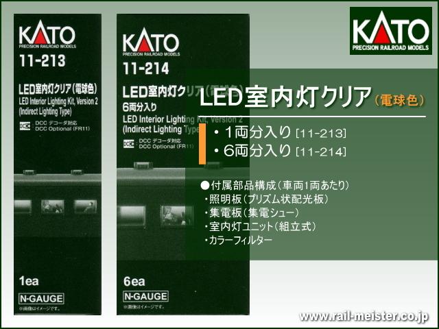 ■KATO LED室内灯クリア(電球色)