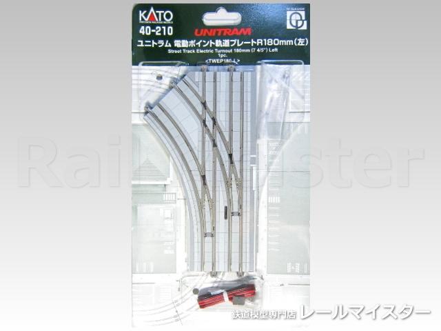 KATO[40-210] ユニトラム 電動ポイント軌道プレートR180mm(左)<TWEP180-L>