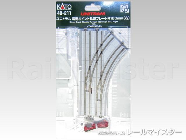 KATO[40-211] ユニトラム 電動ポイント軌道プレートR180mm(右)<TWEP180-R>