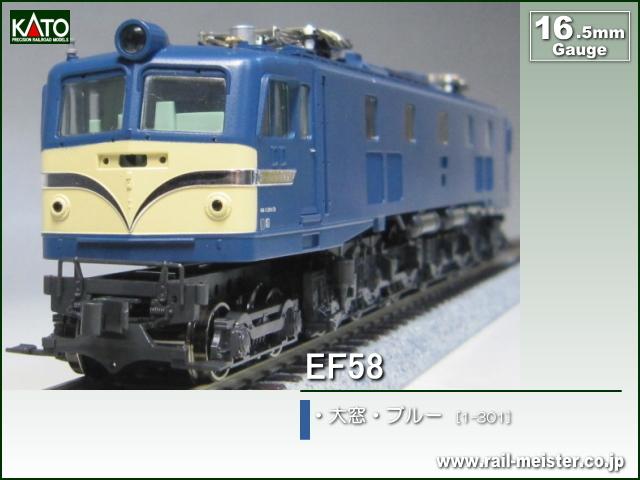 KATO EF58 大窓・ブルー[1-301]