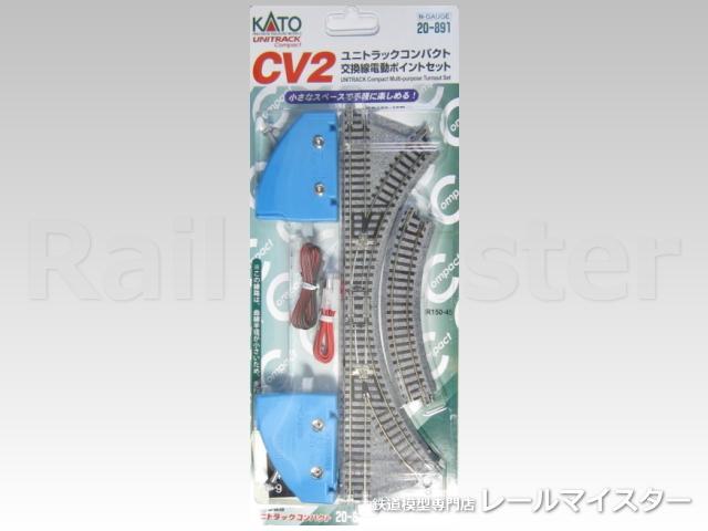 KATO[20-891] CV2 ユニトラックコンパクト 交換線電動ポイントセット
