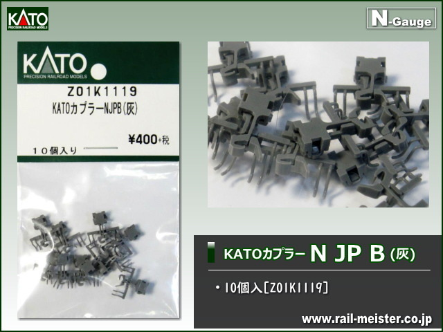 KATO KATOカプラーN JP B(灰)[Z01K1119]