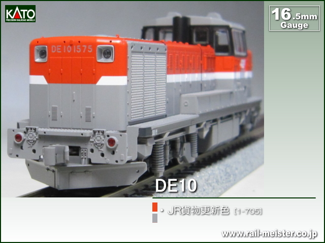 KATO DE10 JR貨物更新色[1-705]