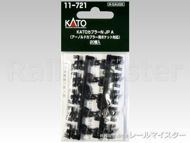 KATO[11-721] KATOカプラーN JP A(黒) アーノルドカプラー用ポケット対応 20個入