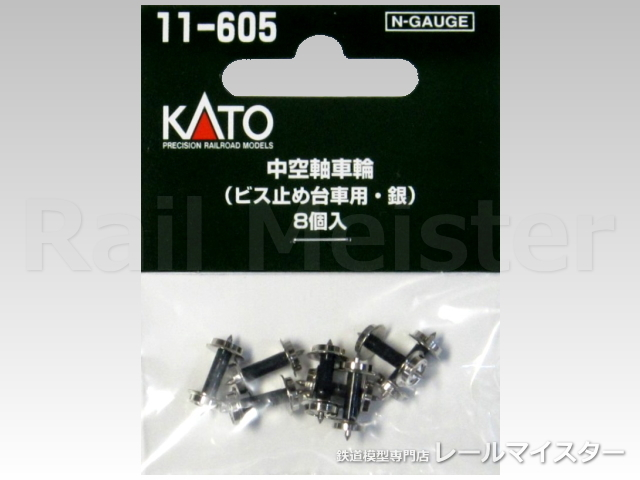 KATO[11-605] 中空軸車輪(ビス止め台車用・銀) 8個入