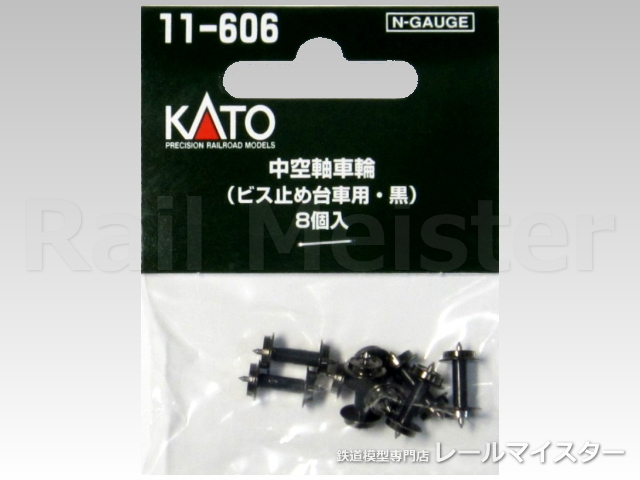 KATO[11-606] 中空軸車輪(ビス止め台車用・黒) 8個入