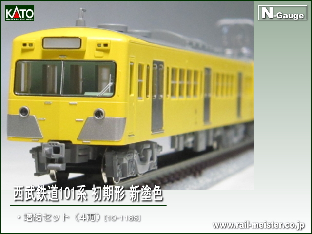 ■KATO 西武鉄道101系 初期形 新塗色