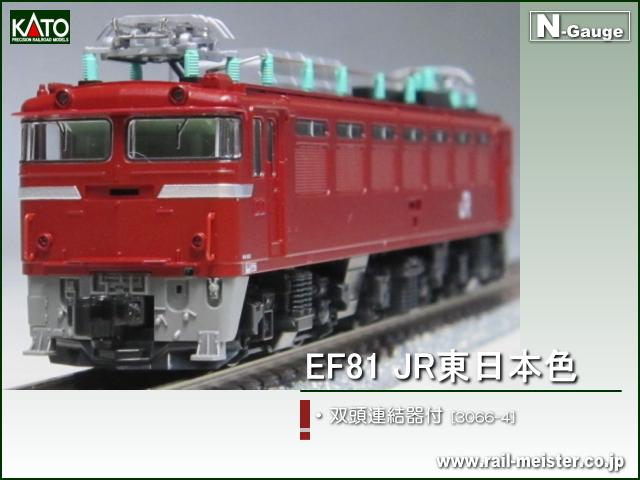 KATO EF81 JR東日本色 双頭連結器付[3066-4]