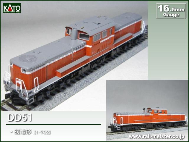 KATO DD51 暖地形[1-702]