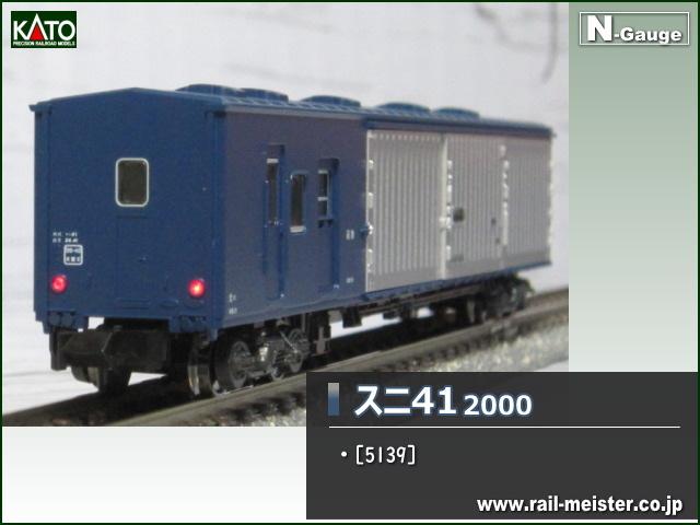 KATO スニ41 2000[5139]