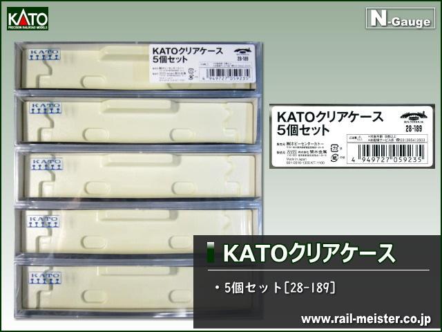 KATO クリアケース 5個セット[28-189]