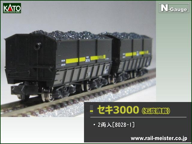 KATO セキ3000(石炭積載) 2両入[8028-1]