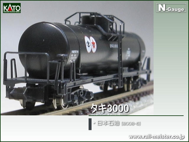 KATO タキ3000 日本石油[8008-6]