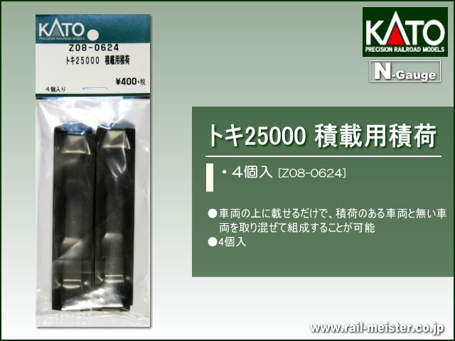 KATO トキ25000 積載用積荷 4個入[Z08-0624]