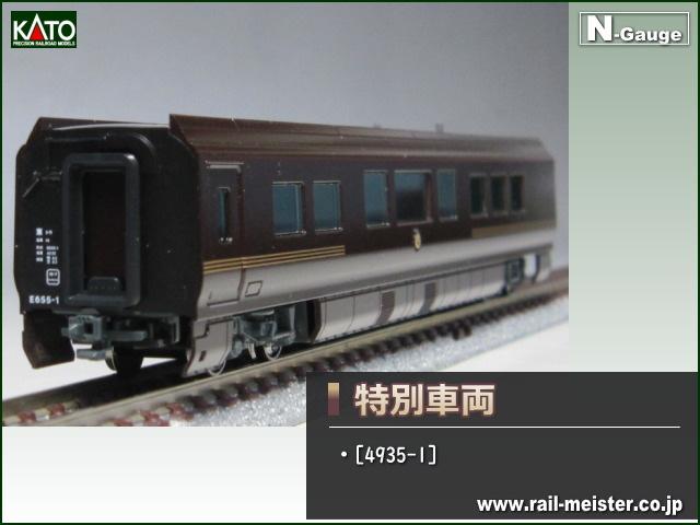 KATO 特別車両[4935-1]
