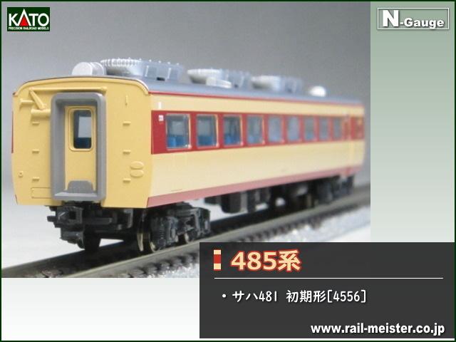 KATO 485系 サハ481 初期形[4556]
