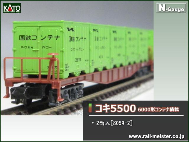 KATO コキ5500 6000形コンテナ積載 2両入[8059-2]