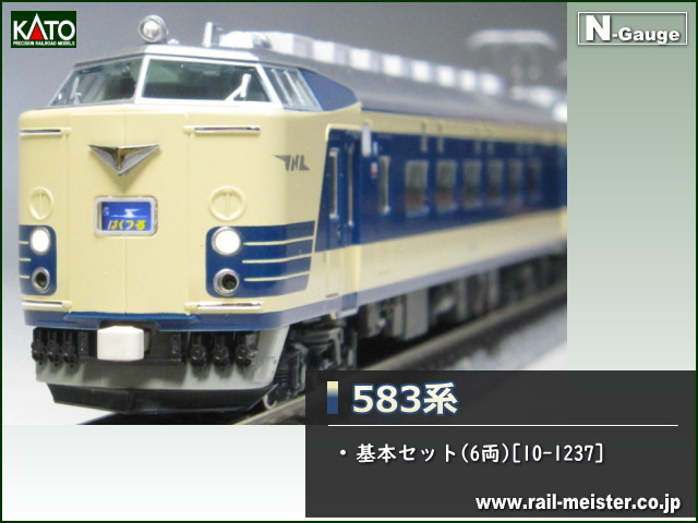 KATO 583系 基本6両セット[10-1237]