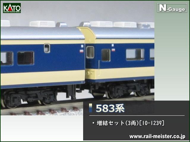 KATO 583系 増結3両セット[10-1239]