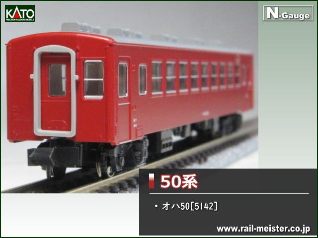KATO 50系オハ50[5142]