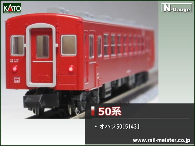 KATO 50系オハフ50[5143]