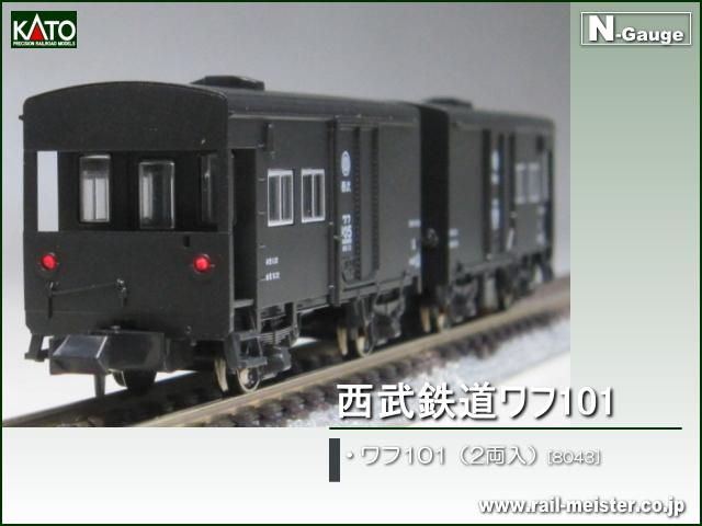KATO 西武鉄道ワフ101(2両入)[8043]