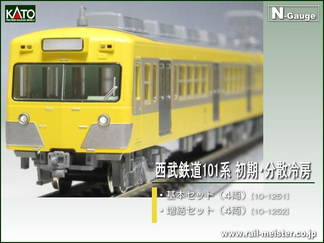 ■KATO 西武鉄道101系 初期・分散冷房
