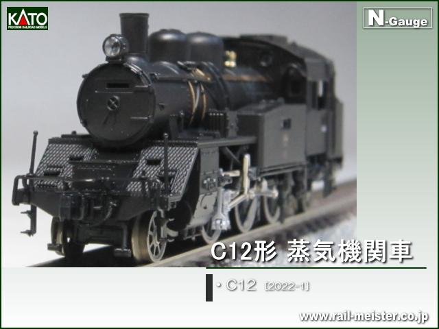 KATO C12[2022-1]