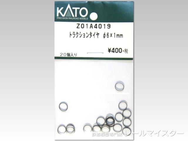 KATO トラクションタイヤ φ6×1mm(20個入)[Z01A4019]