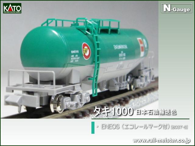 KATO タキ1000 日本石油輸送色 ENEOS(エコレールマーク付)[8037-6]