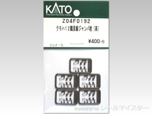 KATO クモハ12 鶴見線 ジャンパ栓(茶)[Z04F0192]
