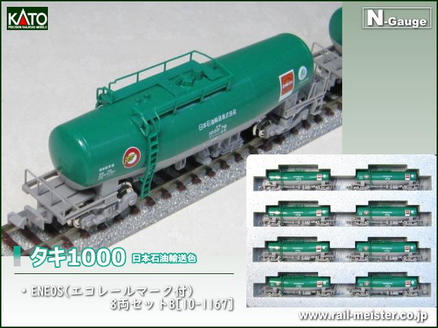 KATO タキ1000 日本石油輸送色 ENEOS(エコレールマーク付) 8両セットB[10-1167]