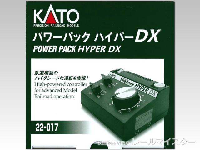 KATO パワーパック ハイパーDX[22-017]