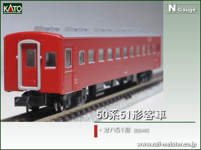 KATO 50系オハ51形[5245]