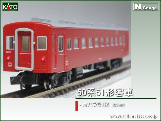 KATO 50系オハフ51形[5246]