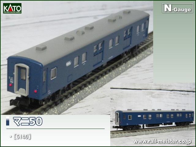 KATO マニ50[5140]