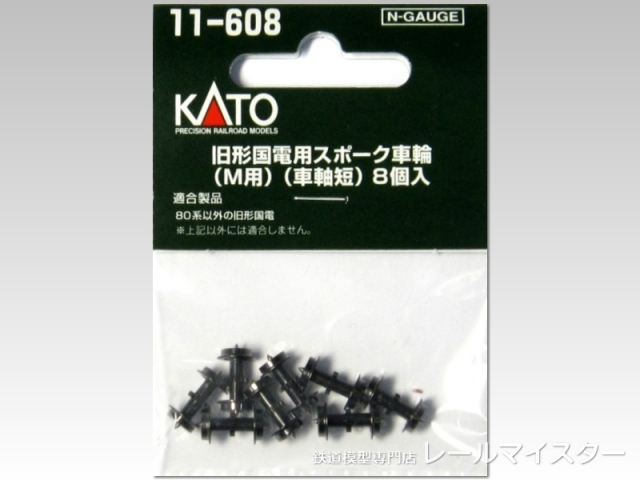 KATO 旧形国電用スポーク車輪(M用)(車軸短) 8個入[11-608]