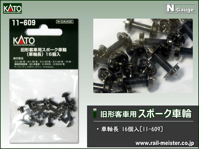 KATO 旧形客車用スポーク車輪(車軸長) 16個入[11-609]