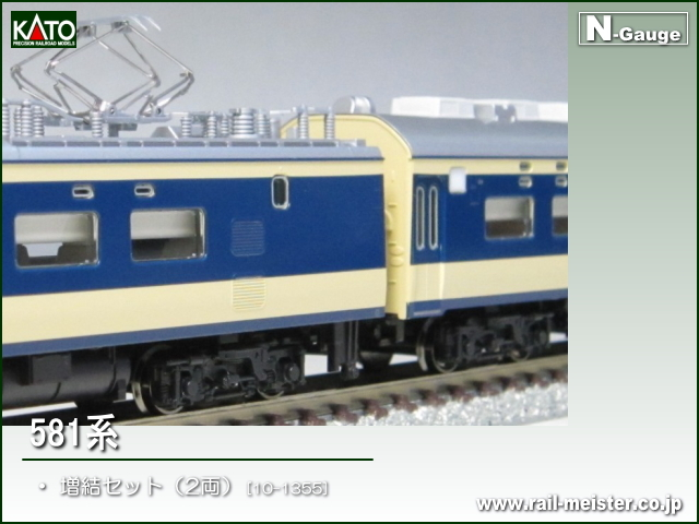 KATO 581系[10-1354/10-1355]