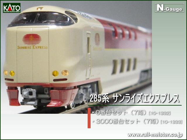 ■KATO 285系 サンライズエクスプレス
