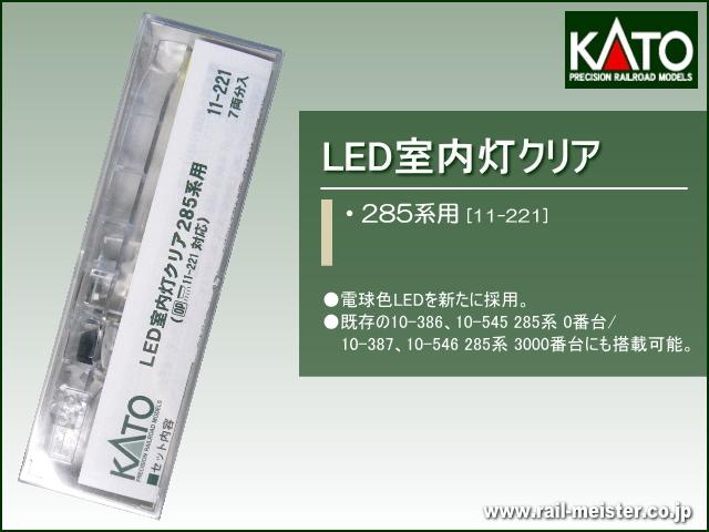 KATO LED室内灯クリア285系用(7両分入)[11-221]