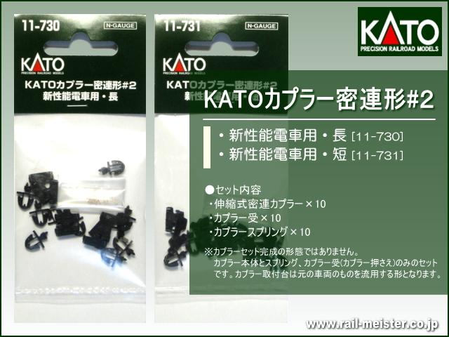 ■KATO KATOカプラー密連形#2 新性能電車用