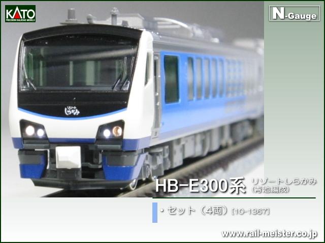 KATO HB-E300系 リゾートしらかみ(青池編成) 4両セット[10-1367]