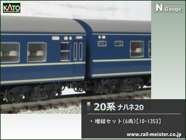 KATO 20系ナハネ20 増結セット(6両)[10-1353]