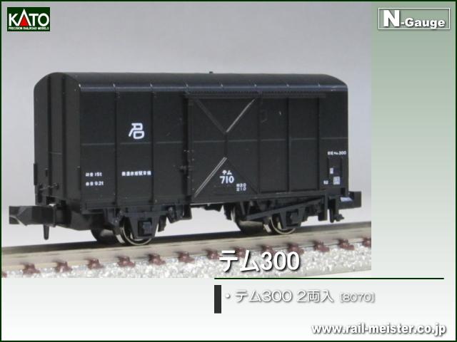 KATO テム300 2両入[8070]